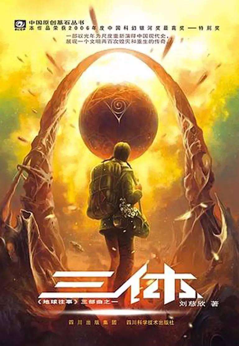 China Sci Fi